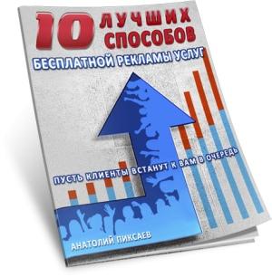 Электронная книга 10 лучших бесплатных способов рекламы